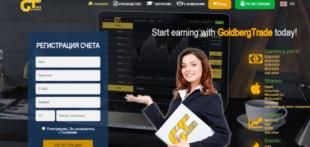 Broker GoldBerg Trade Reviews