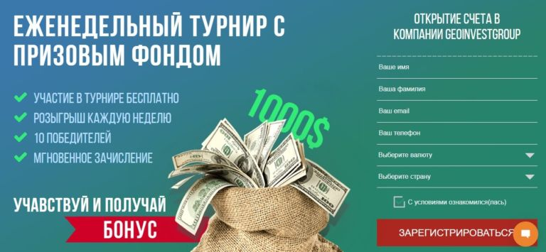 брокер Geoinvestgroup.com отзывы