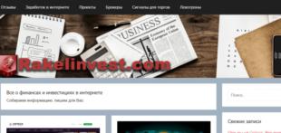 Rakelinvest.com Reviews