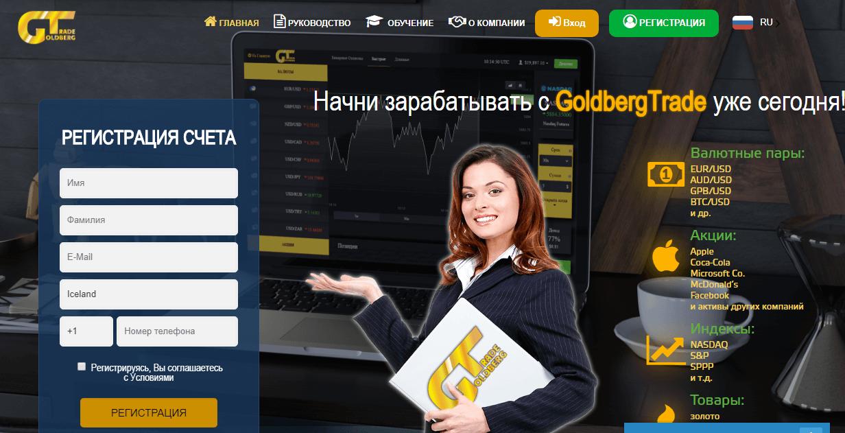 брокер GoldBerg Trade отзывы