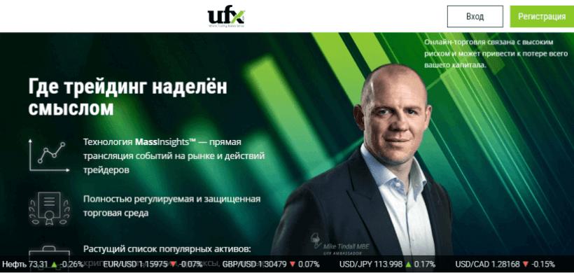 Брокер UFX отзывы