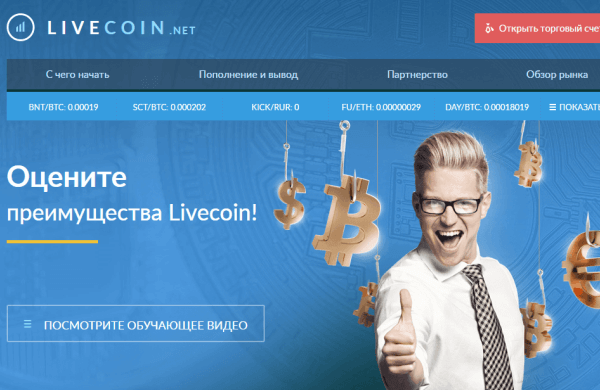 Broker Livecoin Reviews